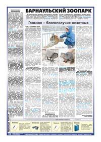 10 страница. Барнаульский зоопарк