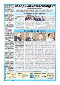 26 страница. Народный корреспондент