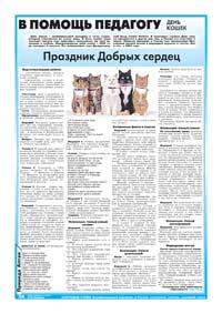 38 страница. В помощь педагогу. День кошек