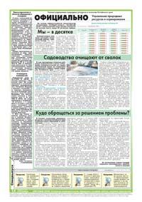 54 страница. Официально. Управление природных ресурсов и нормирования
