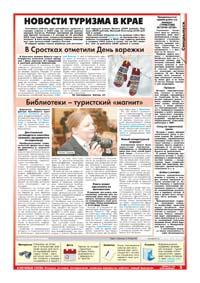 57 страница. Новости туризма в крае