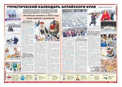 58-59 страница. Туристический календарь Алтайского края