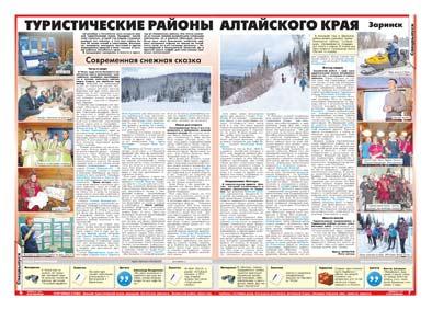 60-61 страница. Туристические районы Алтайского края. Заринск