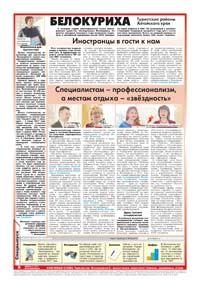 62 страница. Белокуриха. Туристские районы Алтайского края