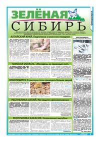 63 страница. Зелёная Сибирь