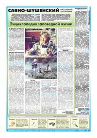 65 страница. Саяно-Шушенский биосферный заповедник