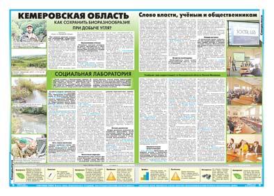 70-71 страница. Кемеровская область. Слово власти, учёным и общественникам