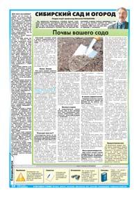 72 страница. Сибирский сад и огород