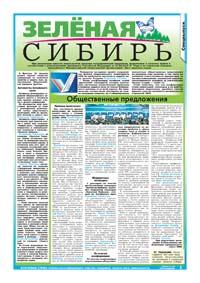 79 страница. Зелёная Сибирь