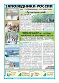 82 страница. Заповедники России