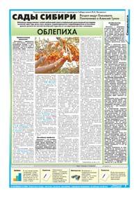 85 страница. Сады Сибири