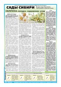 88 страница. Сады Сибири