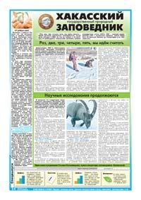 92 страница. Хакасский государственный природный Заповедник