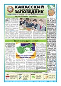 93 страница. Хакасский государственный природный Заповедник