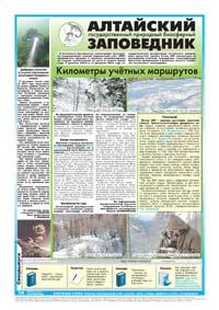 94 страница. Алтайский государственный природный биосферный Заповедник