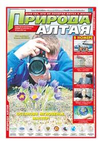 Обложка. Газета «Природа Алтая» №3 (март) 2016 год