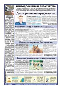 10 страница. Природоохранная прокуратура