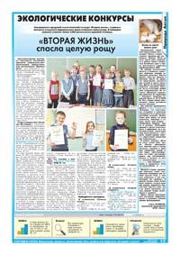 13 страница. Экологические конкурсы