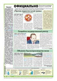 26 страница. Официально. Министерство природных ресурсов и экологии РФ