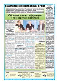 29 страница. Общероссийский народный фронт