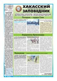 32 страница. Хакасский государственный природный Заповедник