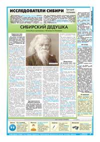 33 страница. Исследователи Сибири. Григорий Потанин