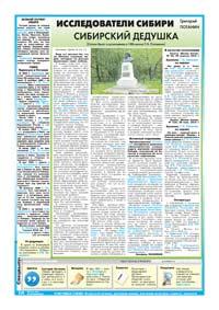 36 страница. Исследователи Сибири Григорий Потанин