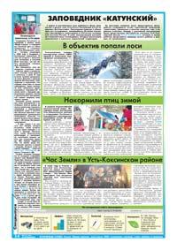 40 страница. Заповедник «Катунский»