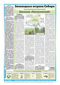 42 страница. Заповедные острова Сибири