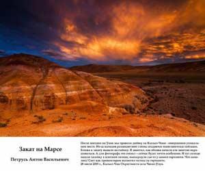 «Закат на Марсе». Фото: Антон Петрусь