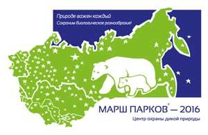 «Марш парков – 2016» пройдёт 22-26 апреля