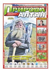 Обложка. Газета «Природа Алтая» №4 (апрель) 2016 год