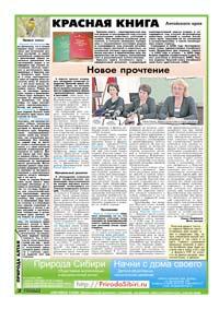 2 страница. Красная книга Алтайского края