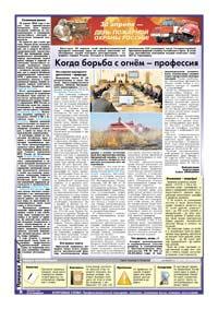 8 страница. 30 апреля – День пожарной охраны России