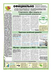 20 страница. Официально. Управление природных ресурсов и нормирования