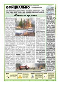 21 страница. Официально. Управление лесами