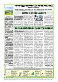26 страница. Природоохранная прокуратура Алтайского края