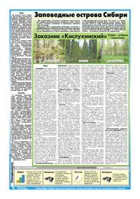 32 страница. Заповедные острова Сибири