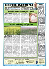 33 страница. Сибирский сад и огород