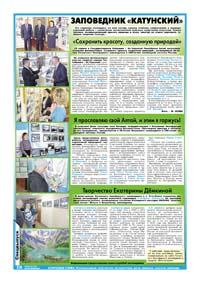 36 страница. Заповедник «Катунский»