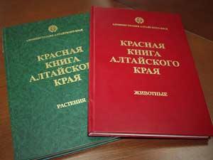 Красная книга Алтайского края