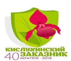 К 40-летию Кислухинского заказника