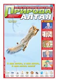 Обложка. Газета «Природа Алтая» №5 (май) 2016 год