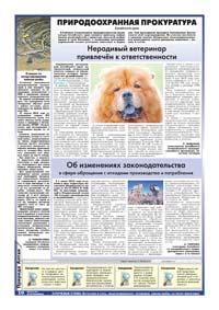 10 страница.Природоохранная прокуратура Алтайского края
