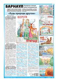 13 страница.Барнаул. Городская станция юных натуралистов