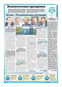 17 страница.Экологические праздники