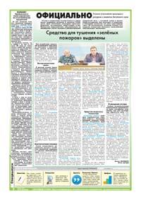 20 страница.Официально. Главное управление природных ресурсов и экологии Алтайского края