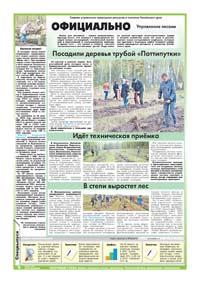 24 страница.Официально. Управление лесами