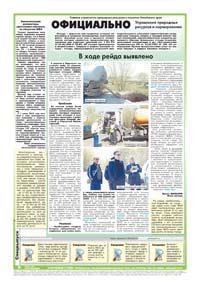 26 страница.Официально. Управление природных ресурсов и нормирования