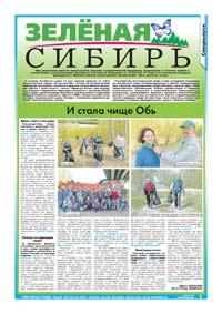 27 страница.Зелёная Сибирь